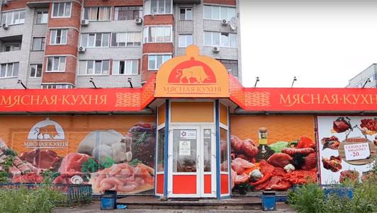 Изображение - Документы для торговли мясом myasnoj-biznes